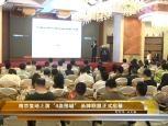 复地新都国际南京复地品牌联盟正式启幕