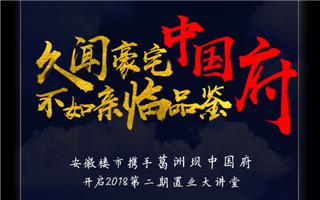 4月22日|安徽楼市第二期置业大讲堂