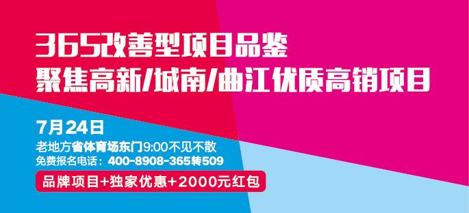 7月24日改善型项目品鉴团