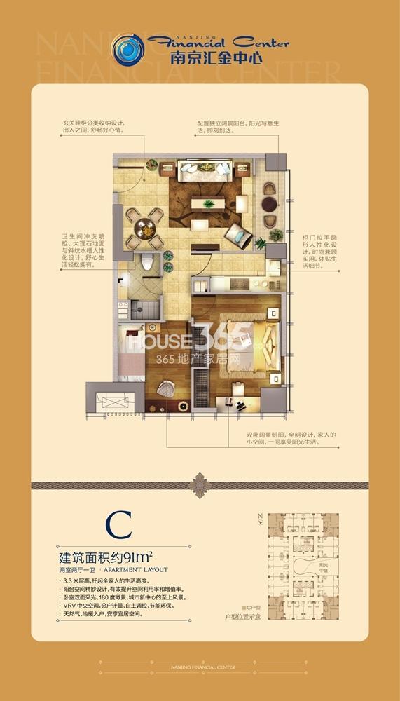 南京汇金中心C户型 91平方米