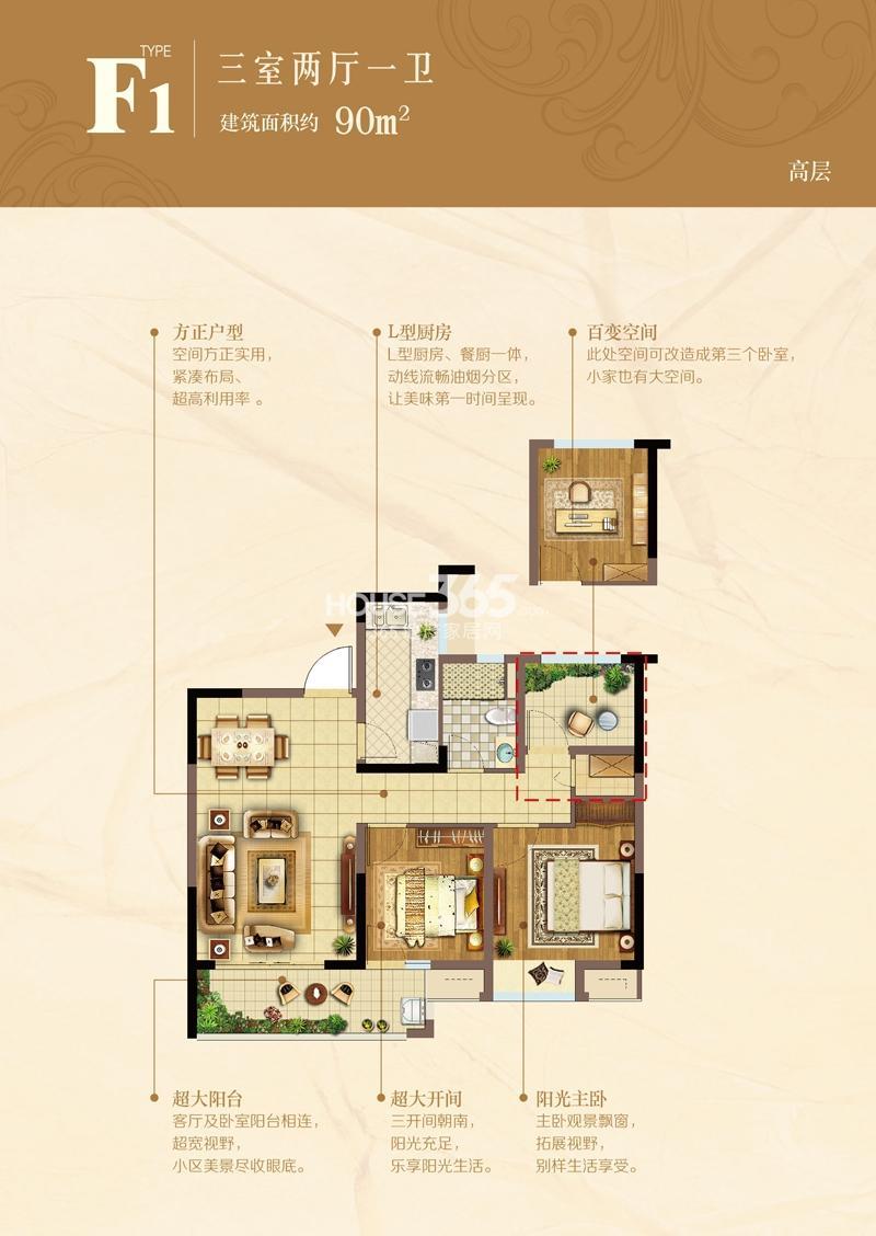 佳兆业君汇上品F1户型高层三室两厅一卫90平米