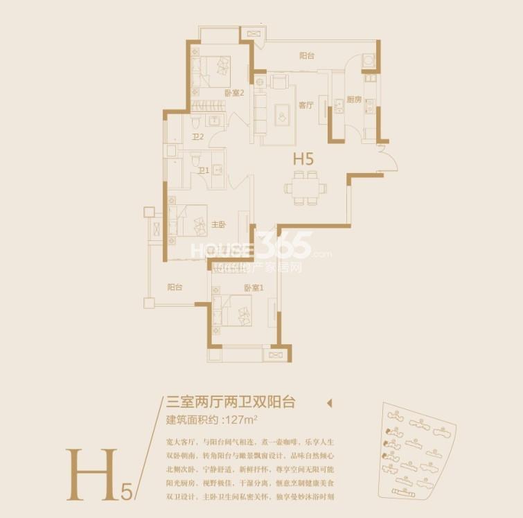 麒麟山庄H5户型图约127㎡