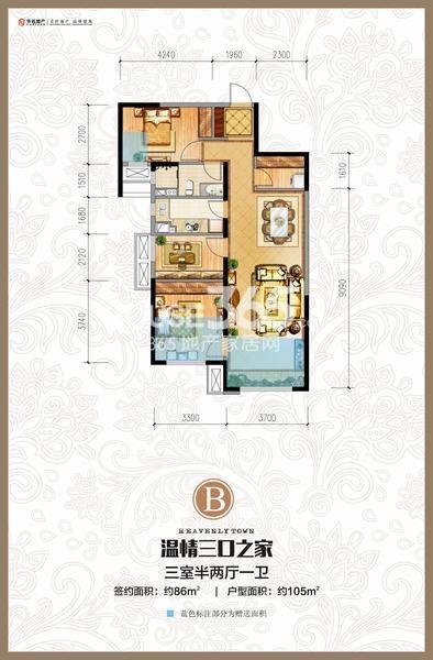 华远海蓝城四期B户型温馨三口之家三室半两厅一卫105平米
