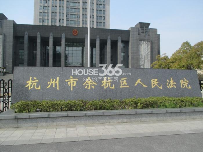 理想银泰城项目周边配套——余杭区人民法院