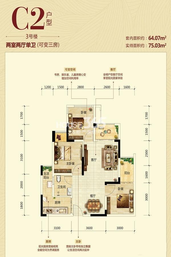 一期高层3号楼标准层C2户型图 两室两厅一厨一卫 套内63平