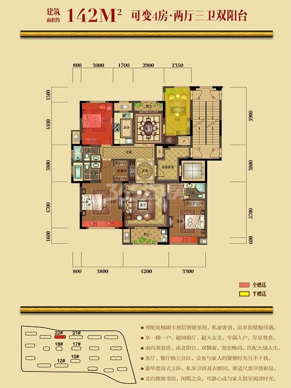 142㎡ 可变4房·两厅三卫双阳台