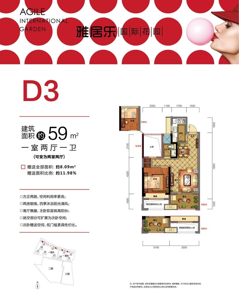 一期19—21幢D3户型59方(已售)
