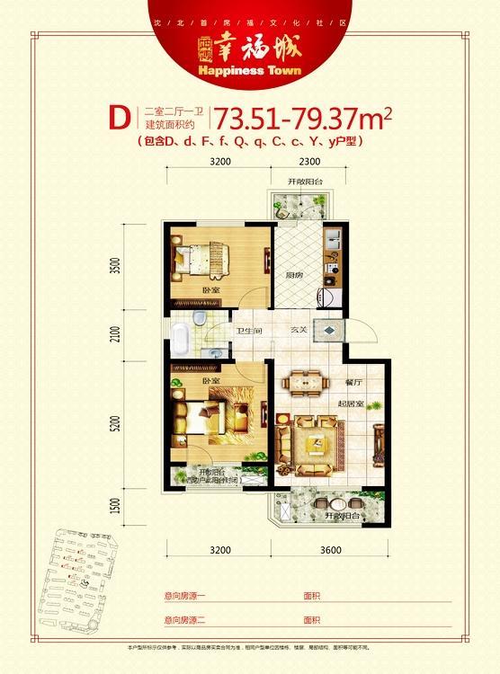 坤博幸福城户型73.51-79.37平