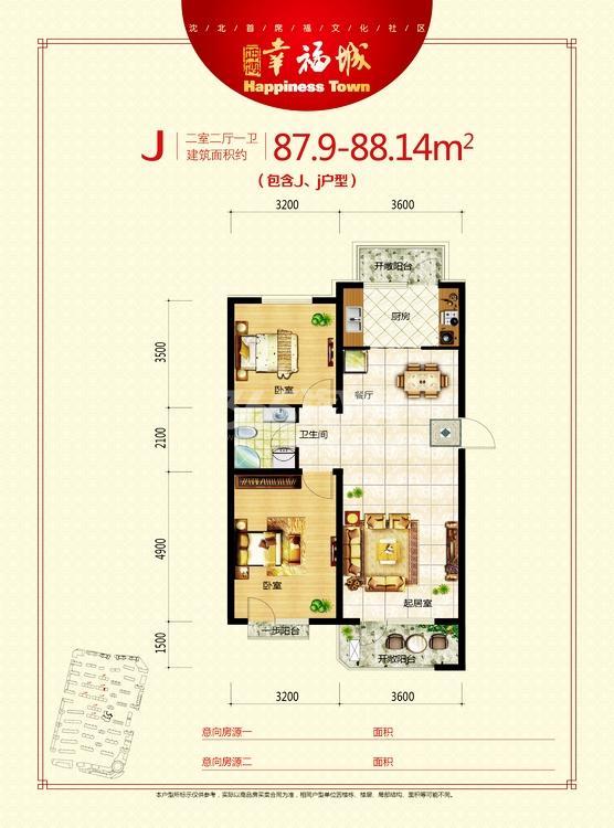坤博幸福城户型87.9-88.14平