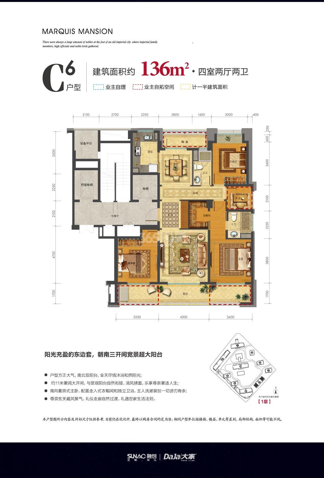 融创大家侯潮府项目9号楼1层边套C6户型 136㎡