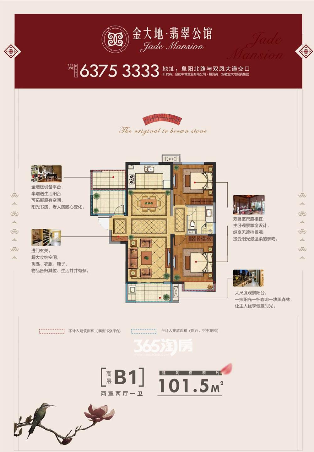 金大地翡翠公馆高层B1户型2+1室
