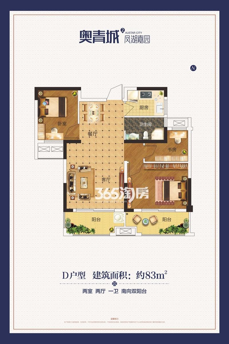 奥青城D户型图