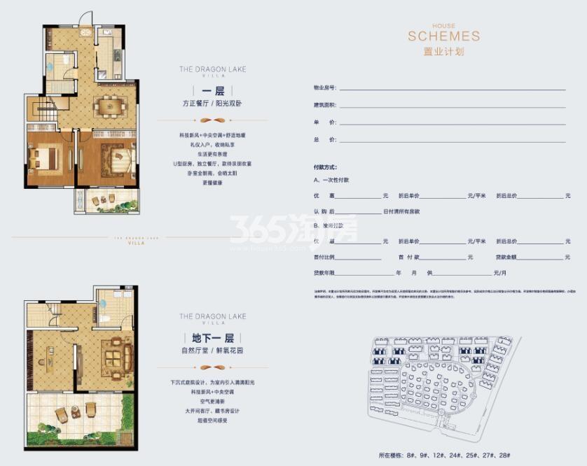 九龙湖别墅C3户型158㎡3房2厅2卫