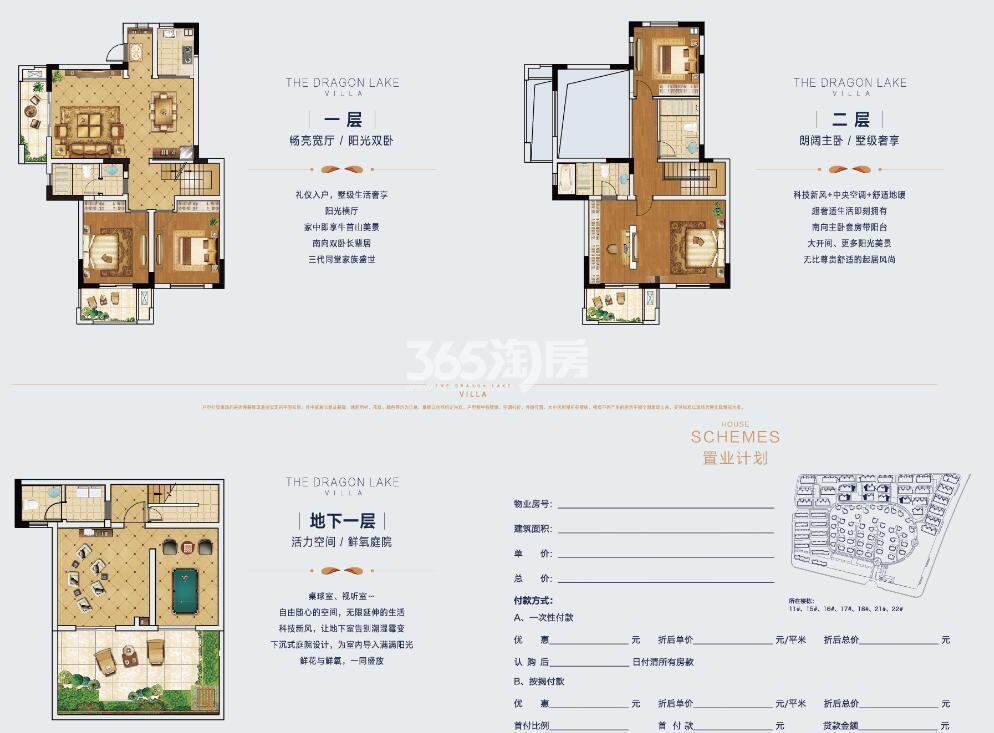 九龙湖别墅D2户型249㎡6房2厅4卫
