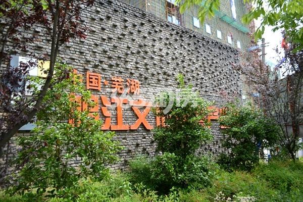 项目西北边300米芜湖鸠江文化产业园