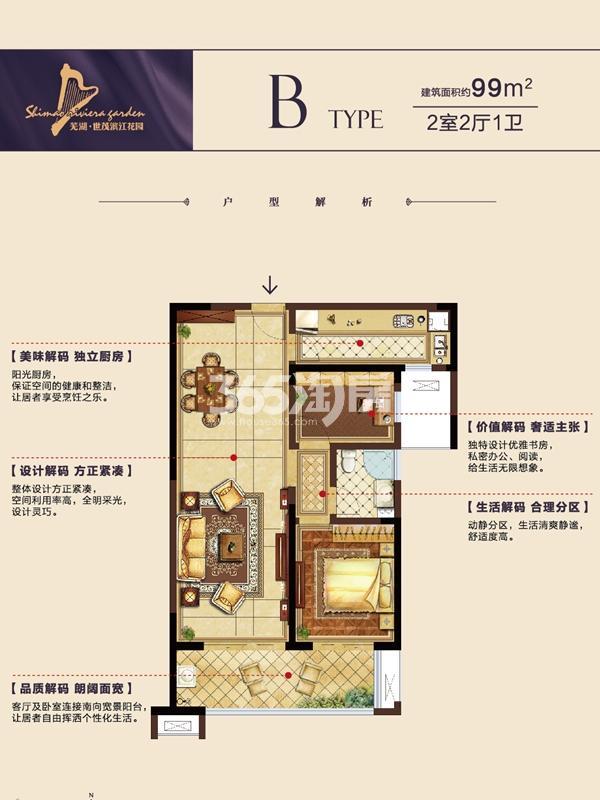 世茂滨江花园二期户型图