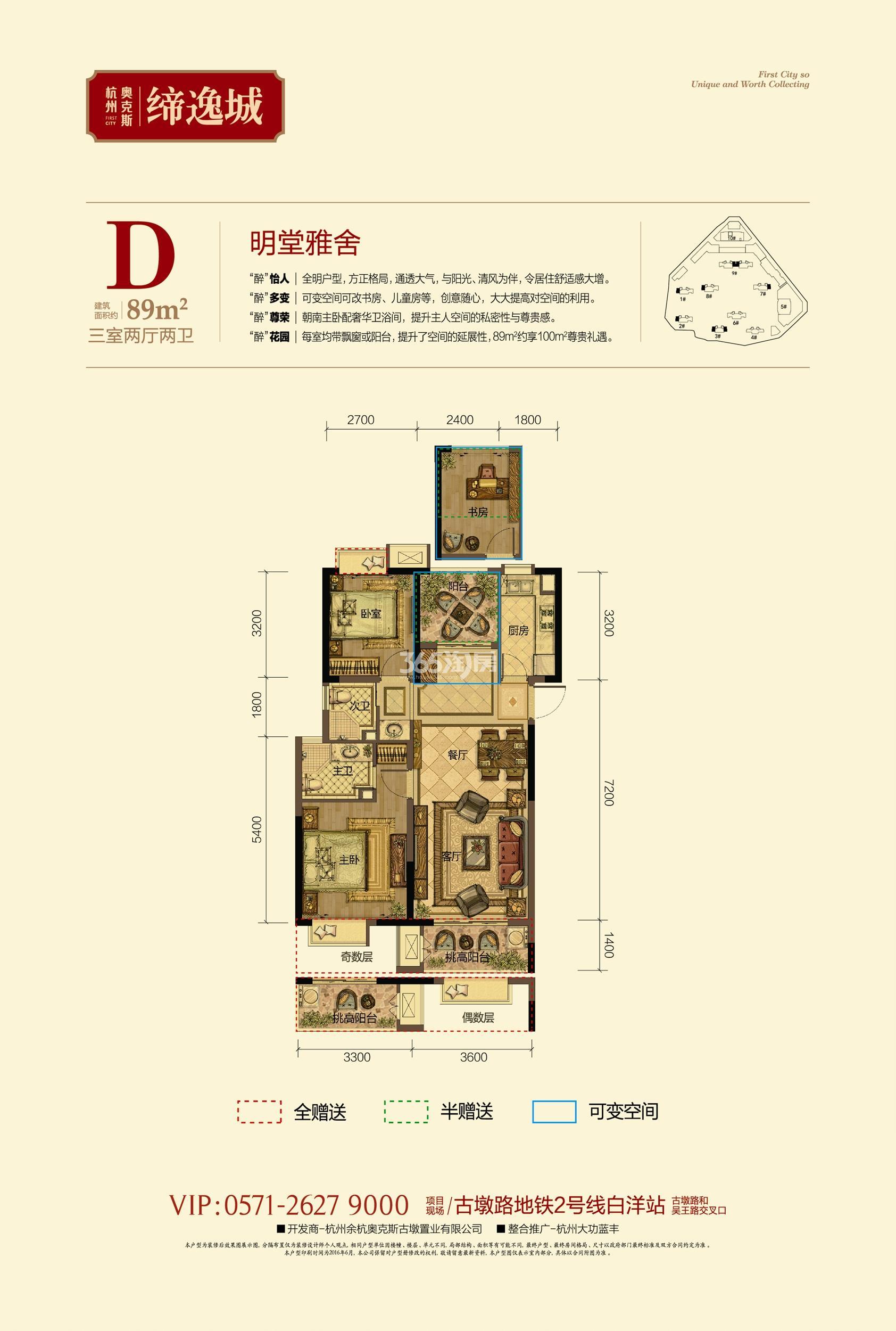 奥克斯缔逸城1、2、3、7、8号楼边套和9号楼中间套D户型 89㎡