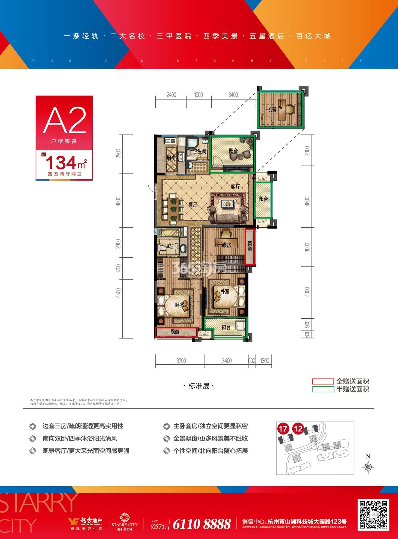 越秀星汇城A2户型134方 (12、17号楼)