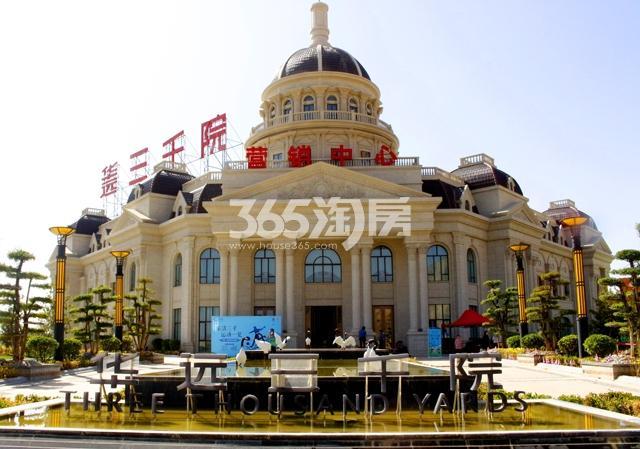 华远三千院实景图