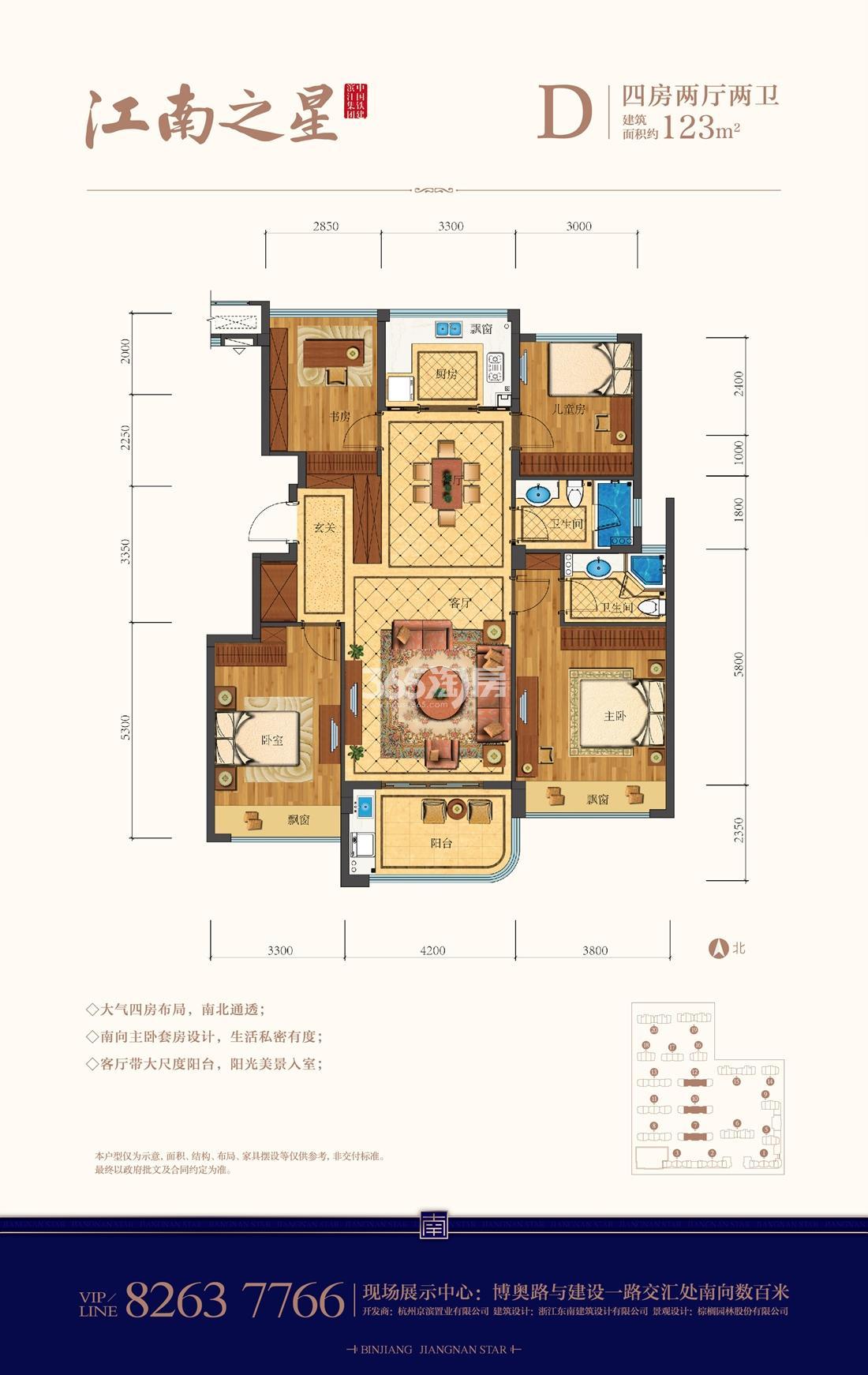滨江江南之星D户型123方(7、10、12号楼)