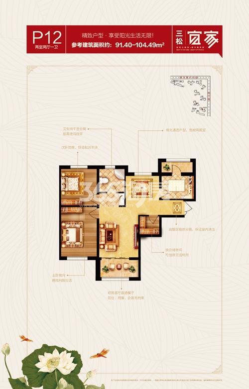 二期户型p12 两室两厅一卫