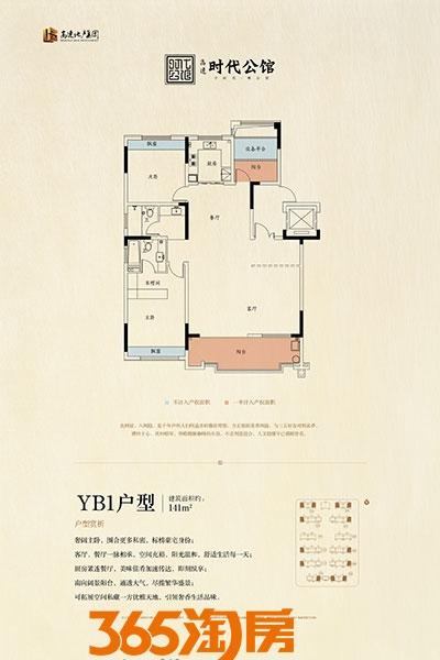 高速时代公馆YB1户型图