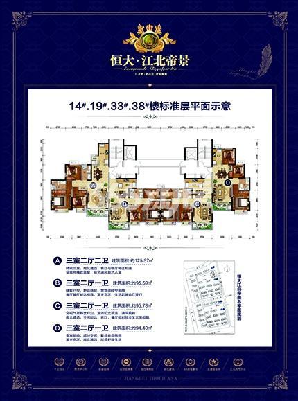 恒大江北帝景14、19、33、38#平面图