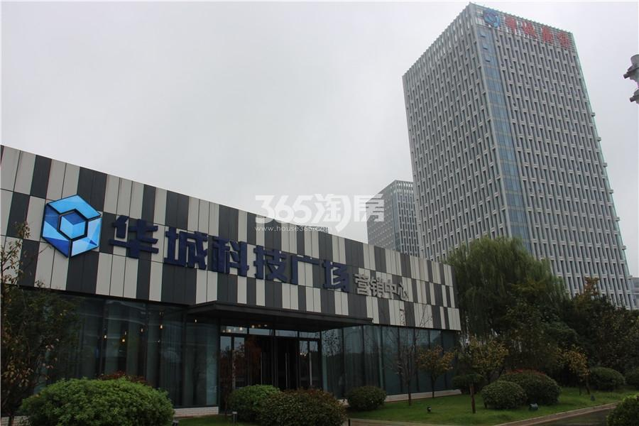 华城科技广场销售中心