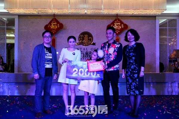 东方蓝海幸福家庭选拔赛总决赛