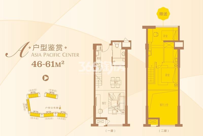 深港亚太中心46-61平A户型