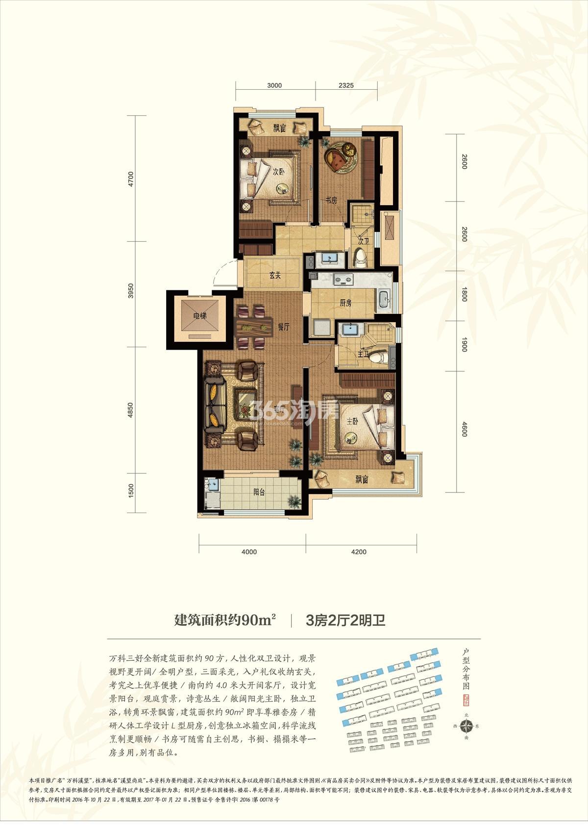 万科溪望洋房23、28-36号楼90方户型图