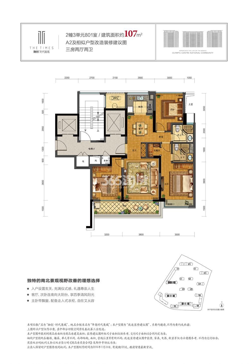 融创时代奥城A2户型107方(2、4、11号楼)