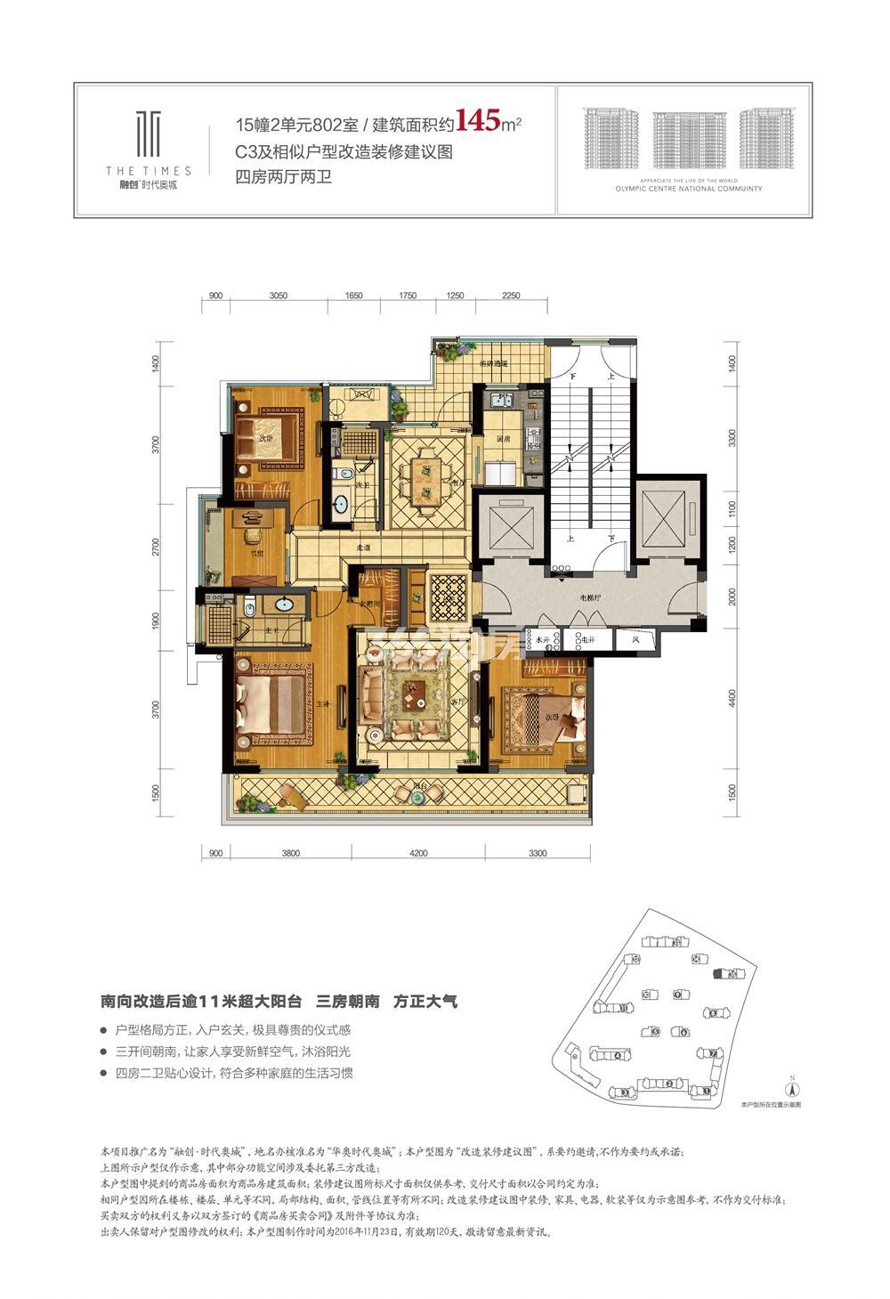 融创时代奥城C3户型145方(15号楼)