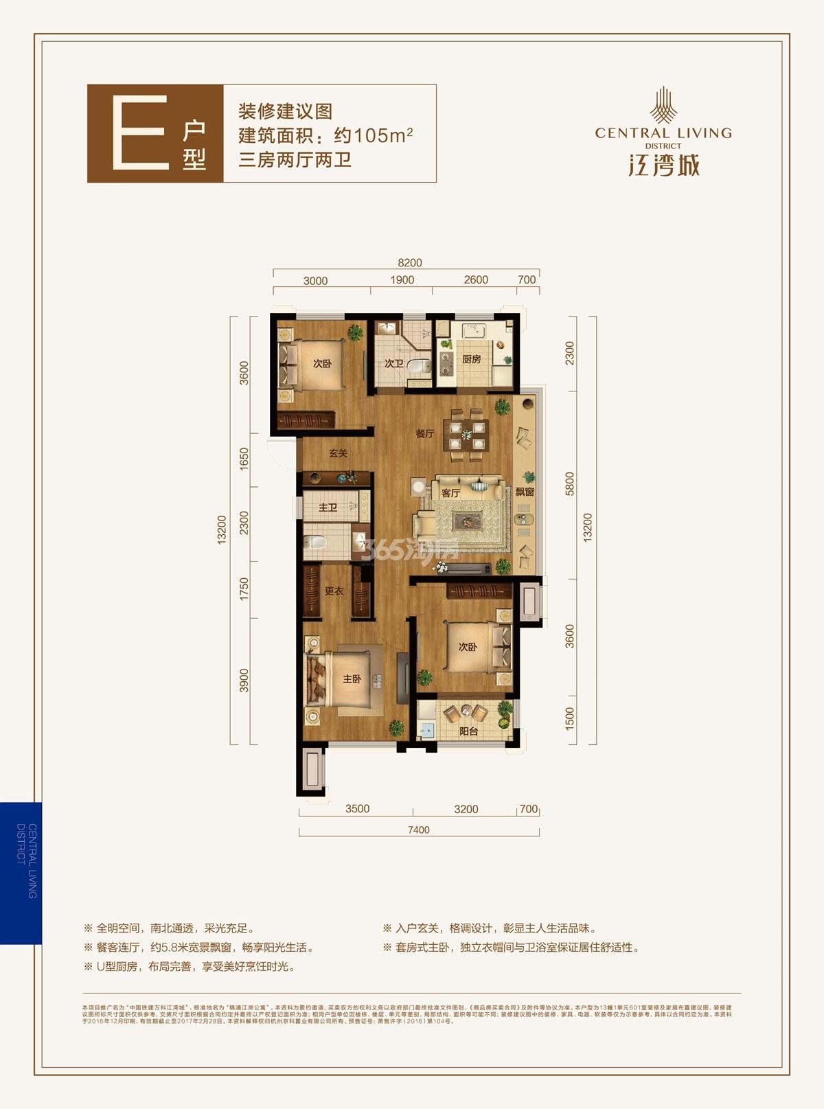 中国铁建万科江湾城E户型图105方