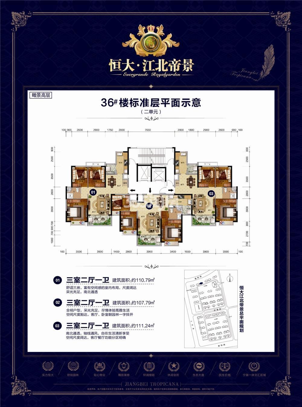 江北帝景36#户型图107-111㎡