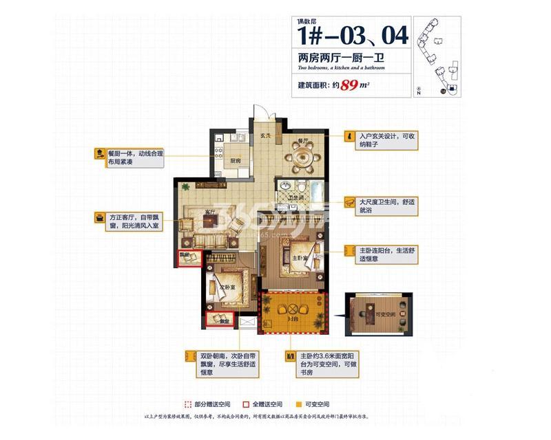 新时代城市家园1号楼89方户型图