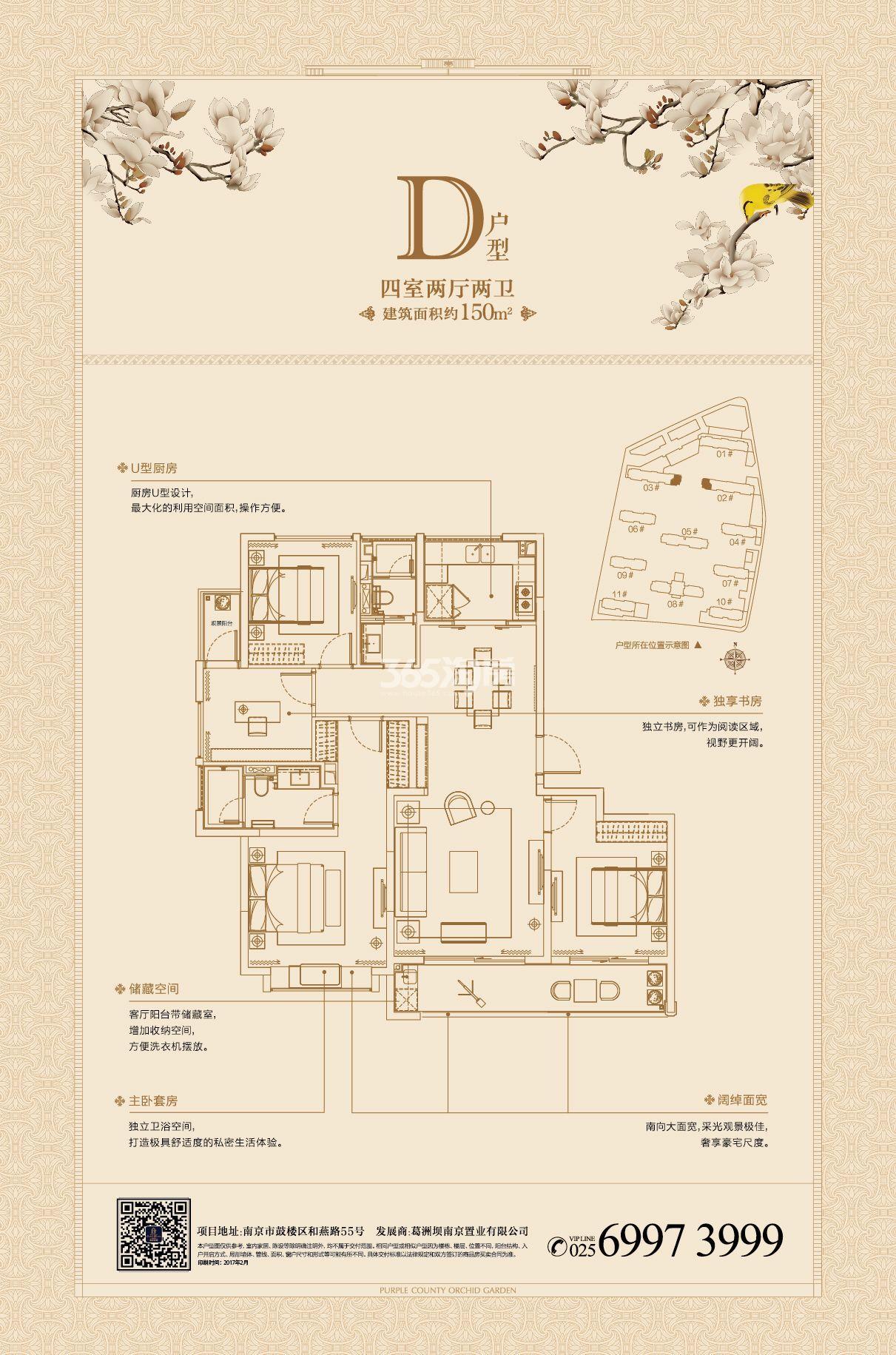 葛洲坝招商紫郡蘭园150㎡4室2厅2卫户型图