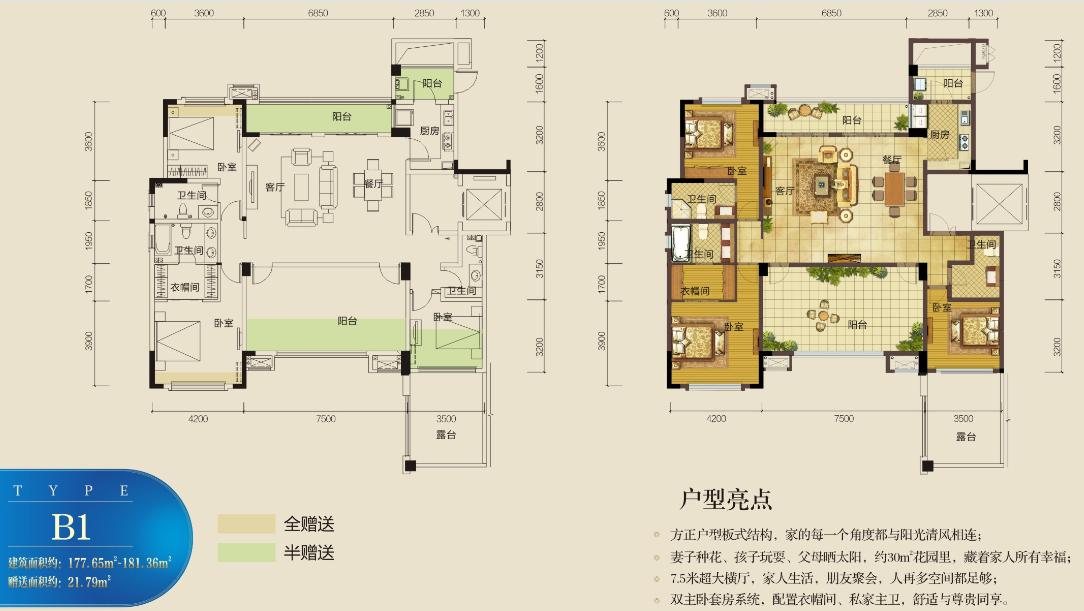 鹭湖宫8区平层小院户型图