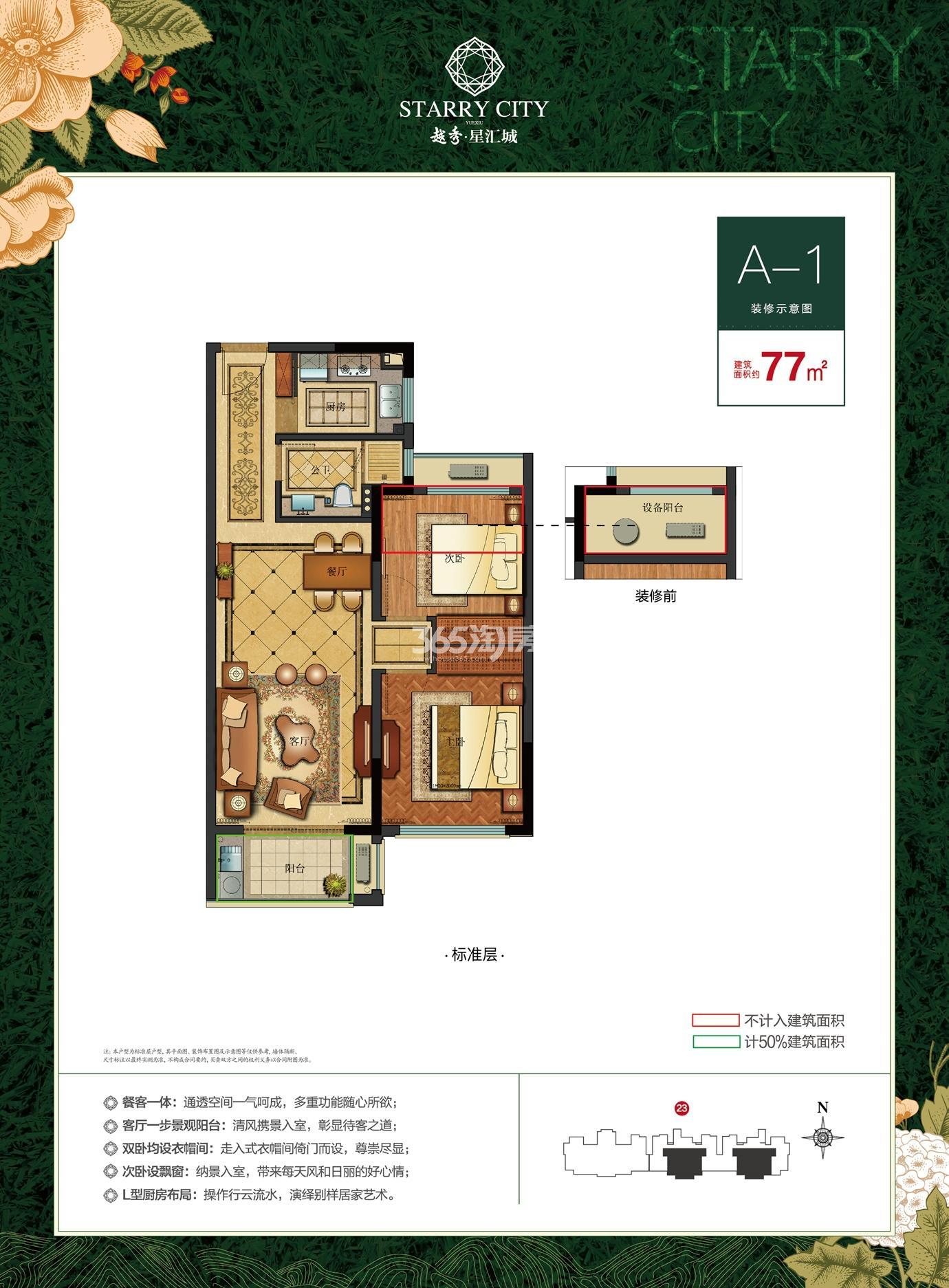 越秀星汇城A-1户型77方 (23号楼)