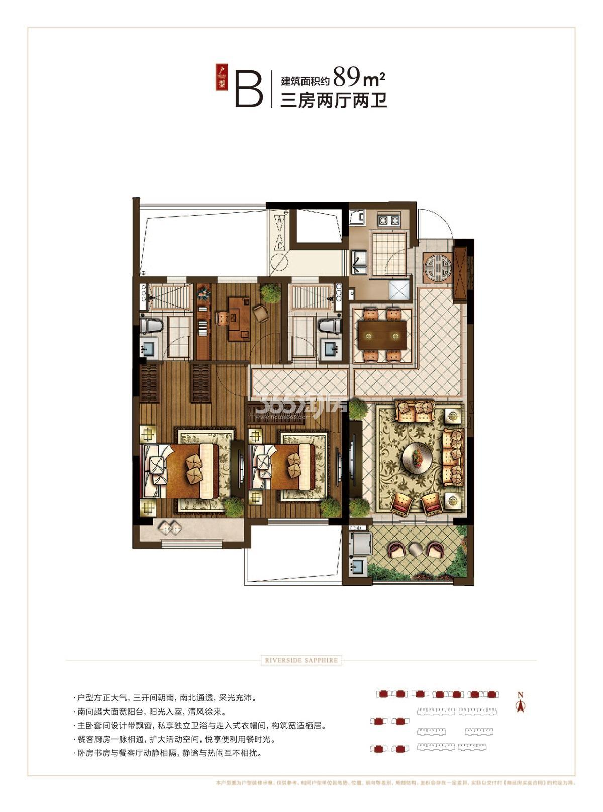 禹洲滨之江高层B户型89方三房两厅两卫