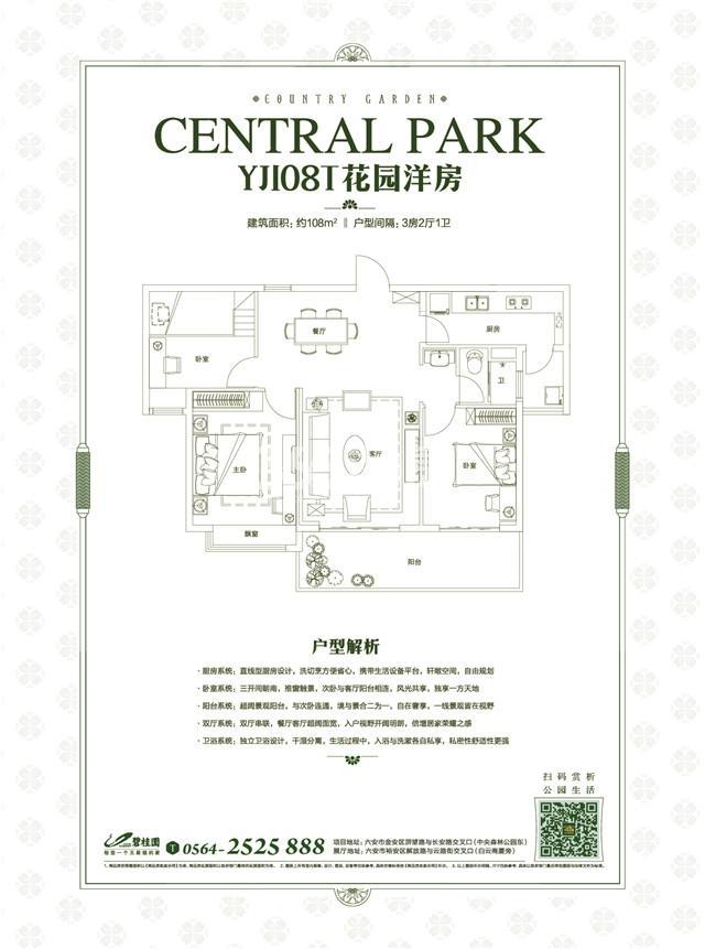 碧桂园·置地中央公园户型图
