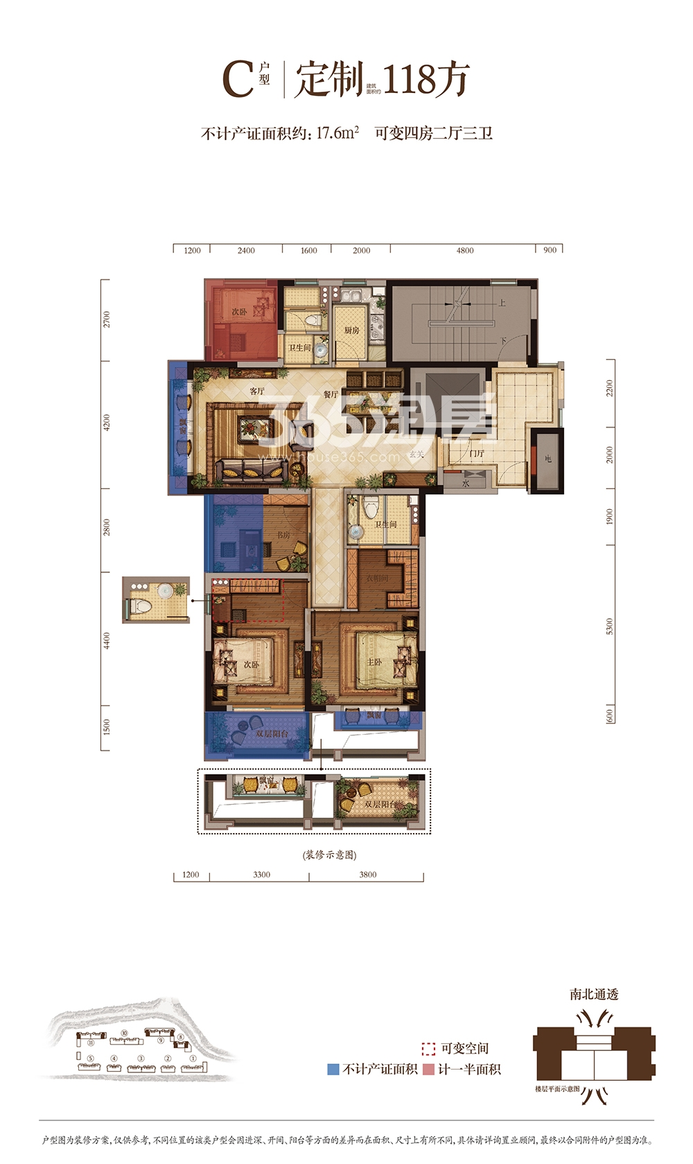 宝嘉誉府8、9、11号楼C户型118方户型图