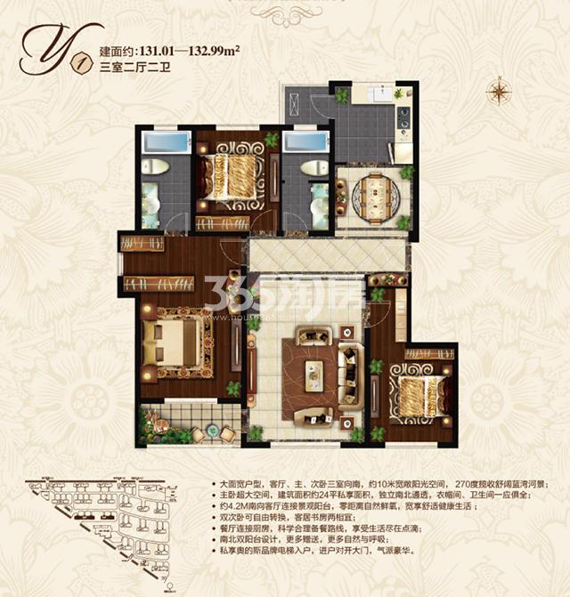雨润中央宫园3室2厅2卫约131㎡