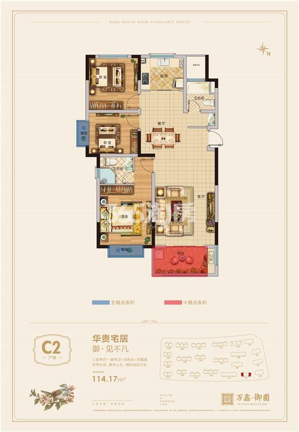 万鑫·御园项目C2(114.17平米)户型图