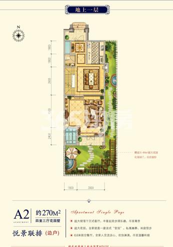 世园大公馆联排别墅270户型图