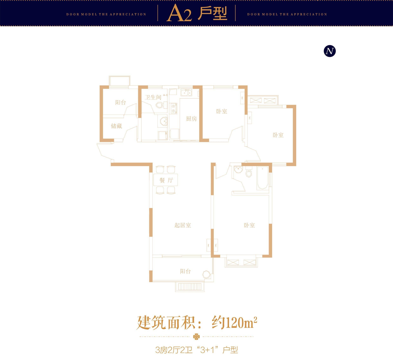 奥青城A12#120平米A2户型图