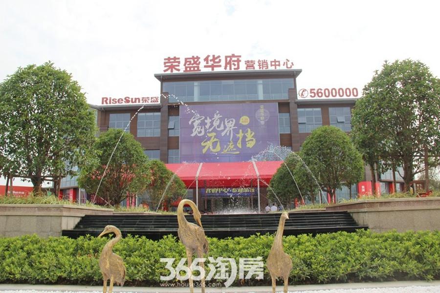 荣盛华府营销中心实景图(2017.6摄)