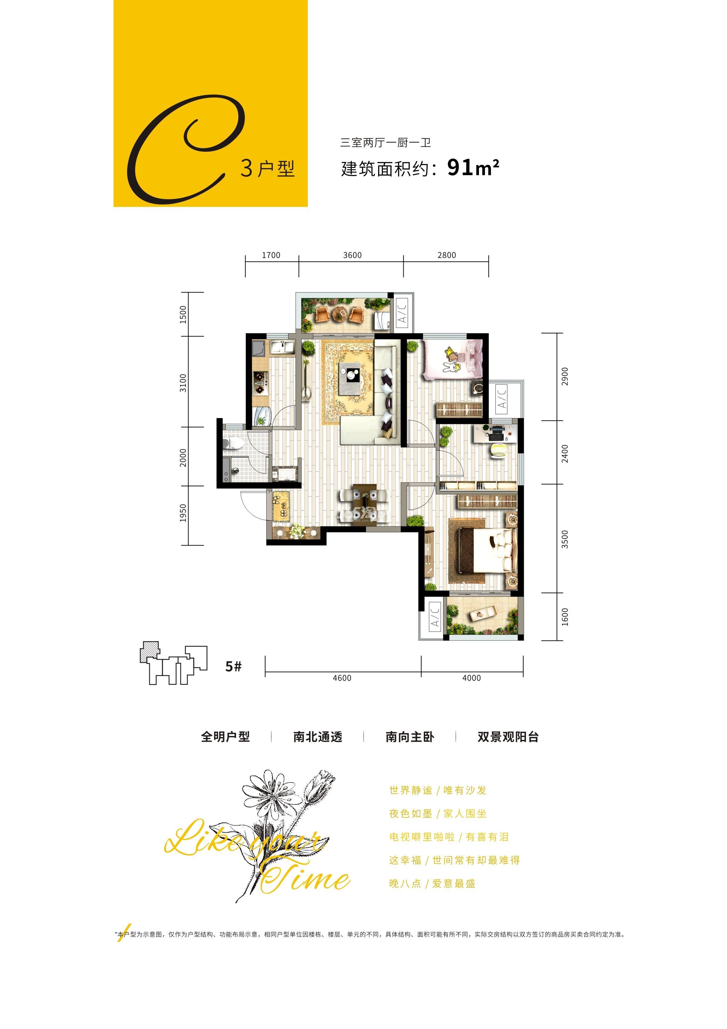华远海蓝城6期C3户型3室2厅一厨一卫91㎡