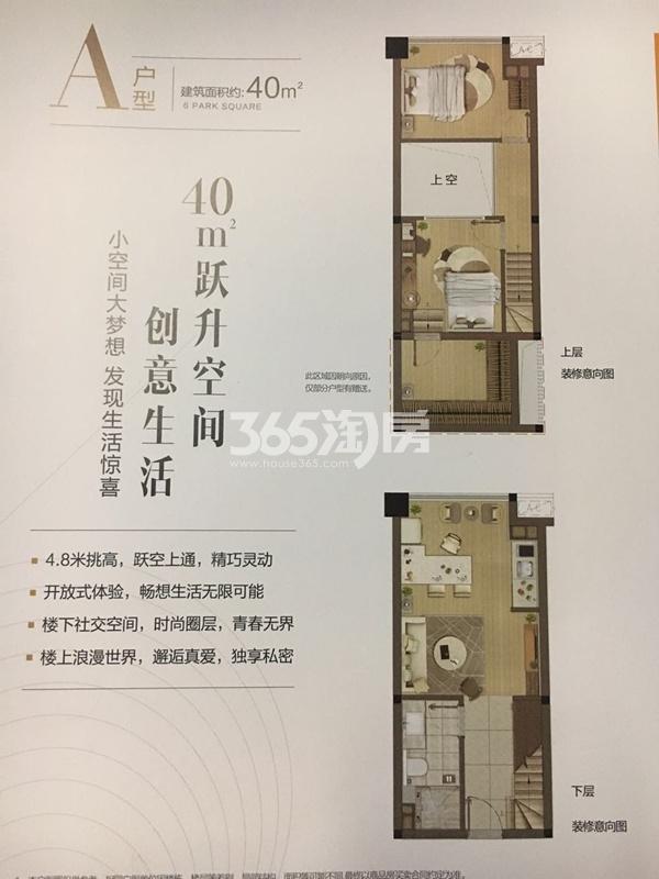 中骏六号街区40㎡户型图1