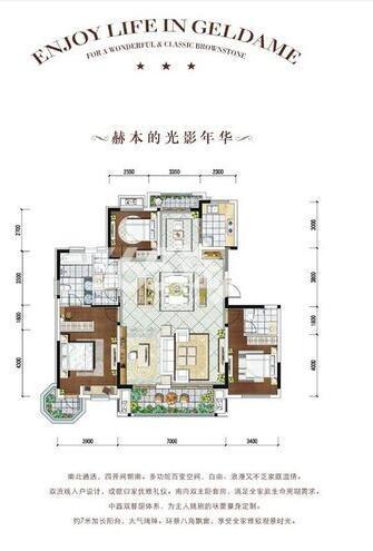 金地南湖艺境167平户型图4室2厅3卫1厨167平米